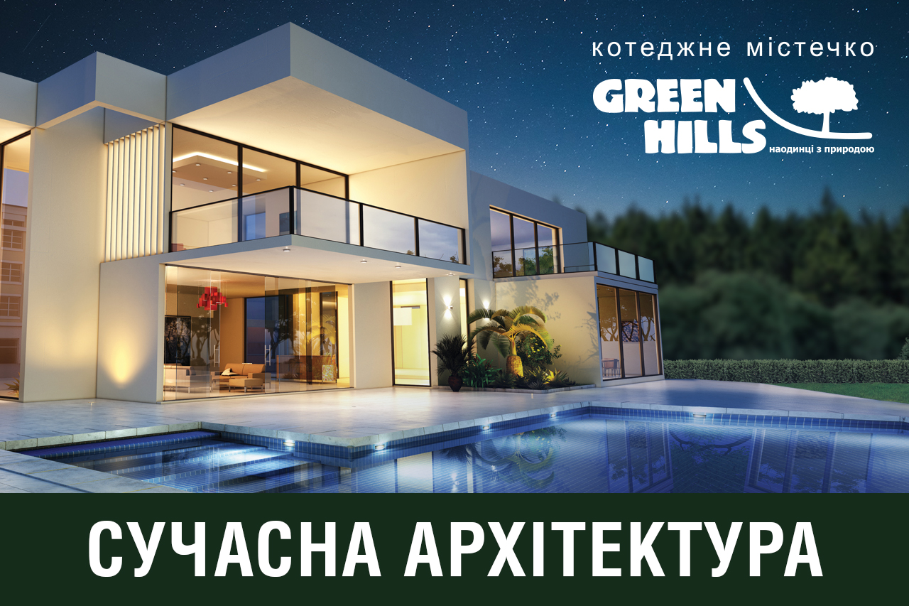 The modern part of Green Hills – 7 plots are sold!
