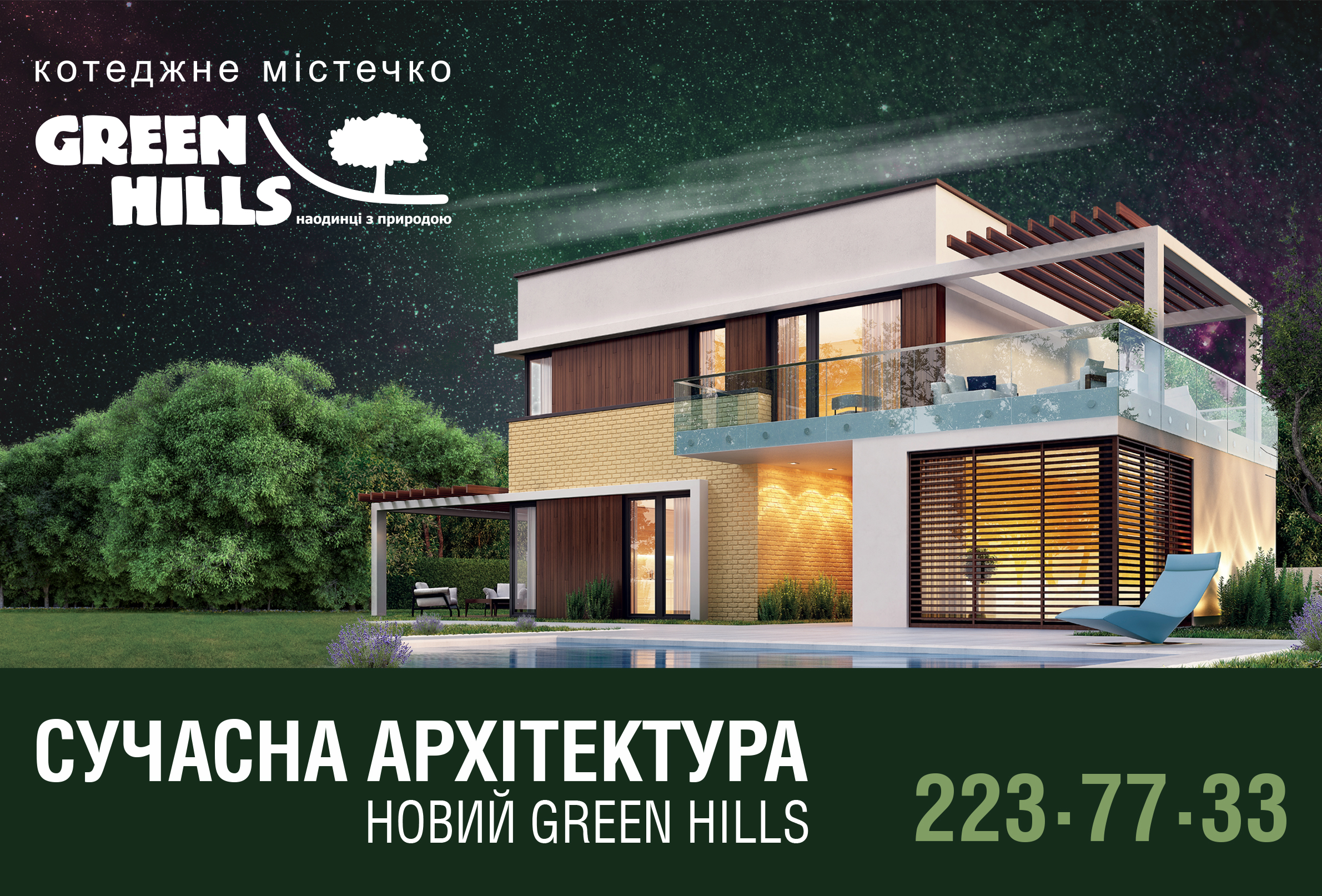 New part of Green Hills cottage community: modern style houses!